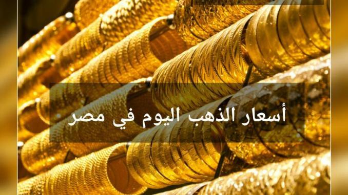 انخفاض أسعار الذهب اليوم الأثنين 2/12/2019 في مصر