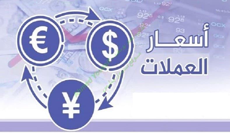 أسعار العملات مقابل الريال اليمني الكريمي اليوم   الآن سعر الدولار والريال السعودي في اليمن بالسوق السوداء الثلاثاء 3-12-2019