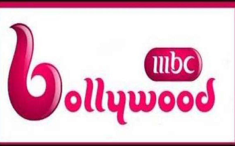 تردد قناة أم بي سي بوليود لمتابعة الأفلام الهندية الحديثة على القمر الصناعي نايل سات
