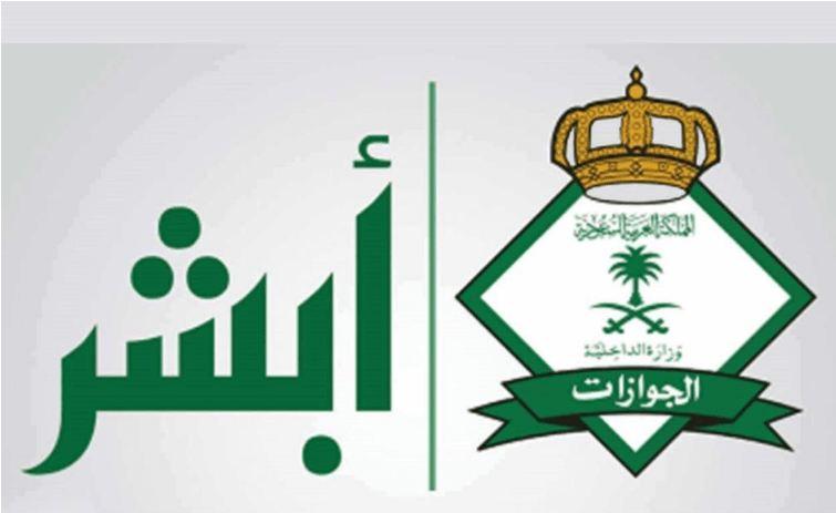 الاستعلام عن صلاحية الاقامة للعاملين بالسعودية برقم الإقامة ورقم الهوية عبر ابشر