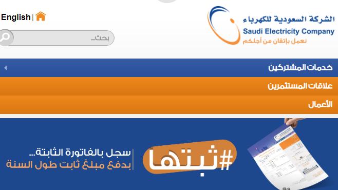 استعلام فاتورة الكهرباء الإلكترونية عبر خدمة حاسبتي الشركة السعودية للكهرباء
