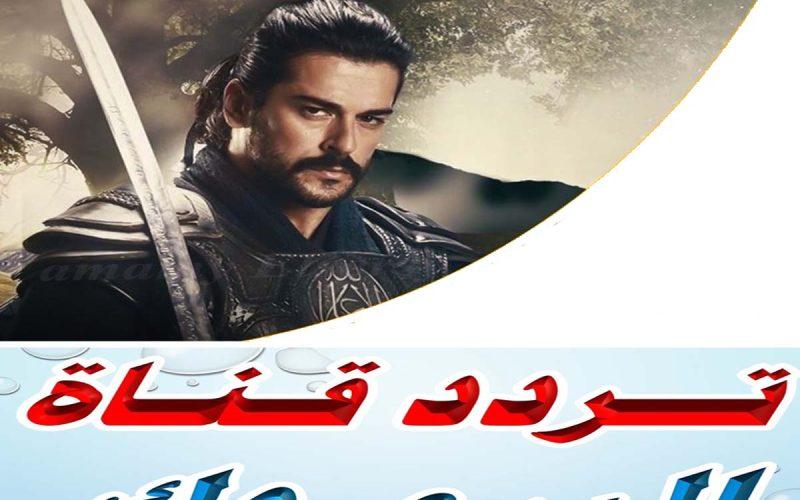 تردد قناة اليرموك 2020 | استقبل إشارة Yarmouk HD على النايل سات وتابع جميع حلقات مسلسل قيامة عثمان