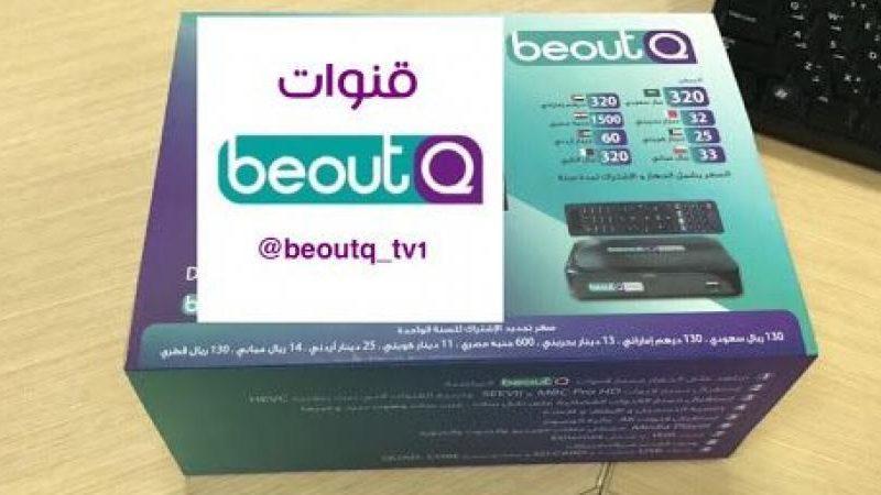 اضبط واستقبل احدث تردد قناة بي اوت كيو beoutQ على الأقمار الصناعية