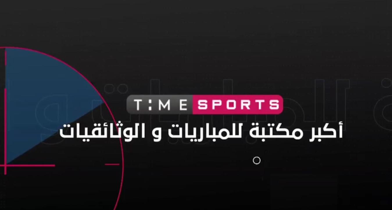 تردد قناة تايم سبورت على نايل سات