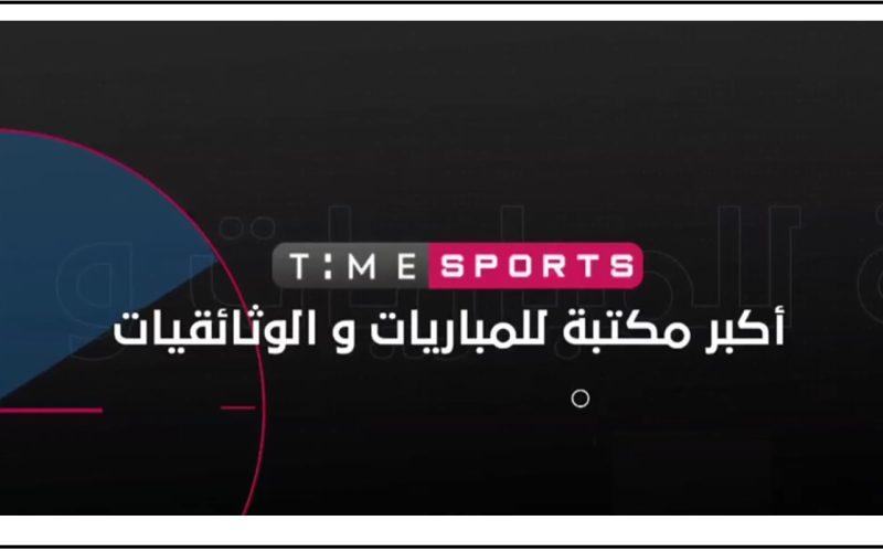 تردد قناة تايم سبورت الفضائية على نايل سات الناقلة لمباريات الدوري المصري وكأس مصر