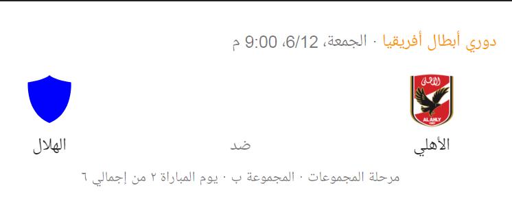 رابط تذكرتي tazkarti لحجز تذاكر مباراة الأهلي والهلال السوداني ببطولة دوري أبطال أفريقيا 2019/2020 والترتيب