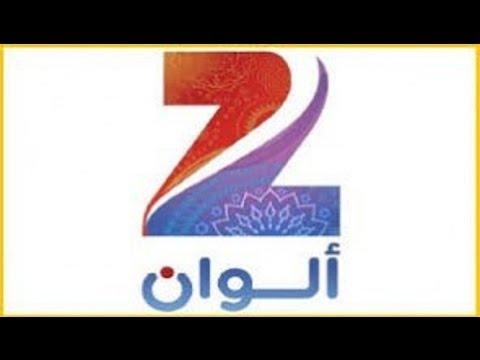 أحدث تردد لقناة زي ألوان Zee Alwan للمسلسلات الهندية