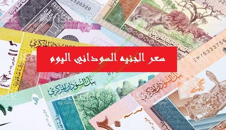 سعر الجنيه السوداني | اسعار العملات اليوم في السودان السوق الأسود والبنك المركزي الثلاثاء 3-12-2019