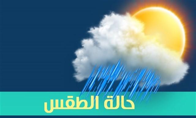 الارصاد: طقس غدا الأربعاء دافئ على جميع أنحاء الجمهورية.. والصغرى بالقاهرة تسجل 11 درجة