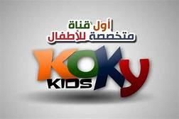 تردد قناة كوكي كيدز للأطفال على القمر الصناعي نايل سات