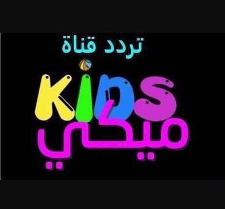 تردد قناة ميكي كيدز Mickey للأطفال لمتابعة كل برامج وأفلام الكرتون على النايل سات