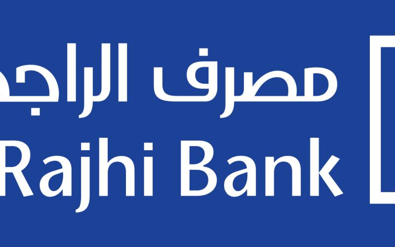 طريقة التسجيل في مصرف الراجحي 1441هـ