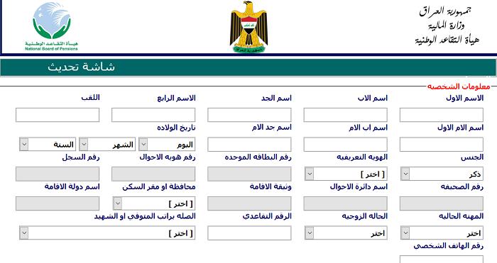 رابط تحديث بيانات راتب التقاعد العراق 2019 عبر موقع هيئة التقاعد الوطنية في جميع المحافظات