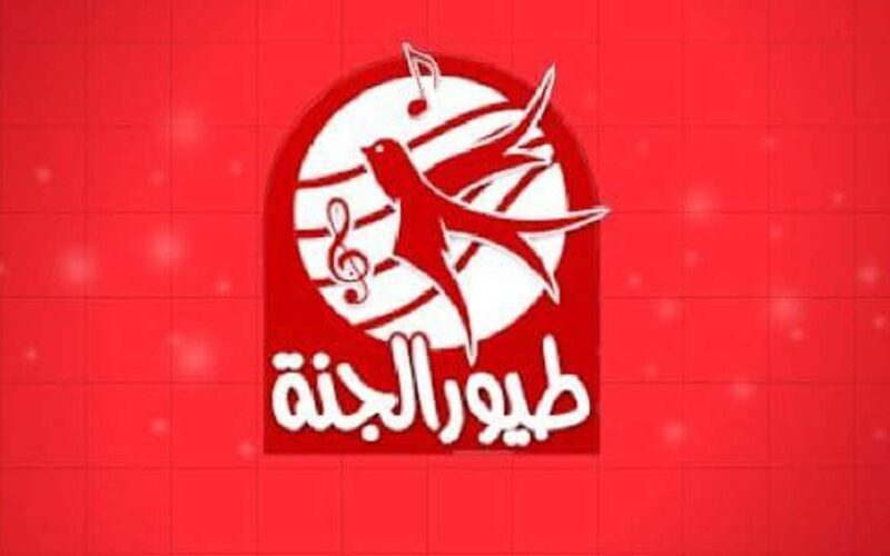 اضبط تردد قناة طيور الجنة Toyor Al janah المخصصة لأغاني الأطفال على القمر الصناعي نايل سات