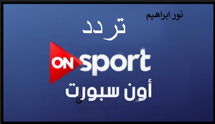 تردد قناة اون سبورت 2020 على النايل سات on sport