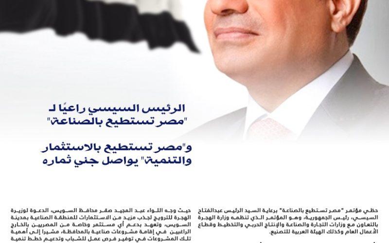 """رعاية الرئيس لـ""""مصر تستطيع بالصناعة"""".. """"الهجرة"""" تُصدر العدد الجديد من مجلة """"مصر معاك"""""""