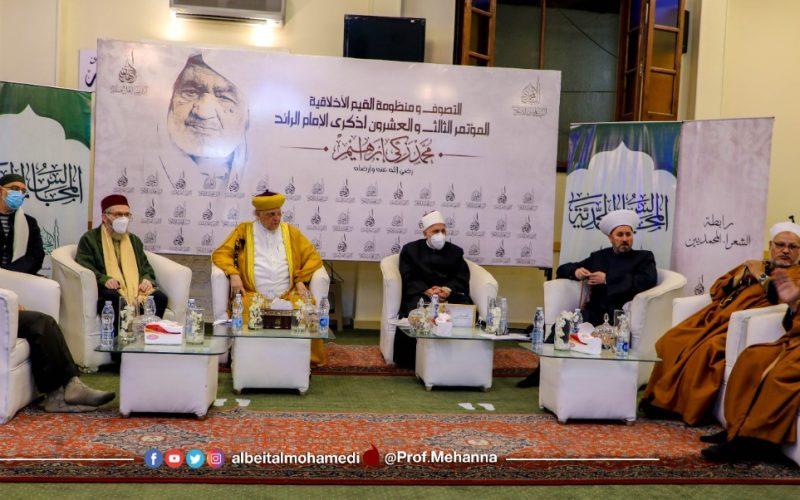 علماء الأزهر والعراق يختتمون مؤتمر التصوف ومنظومة القيم الأخلاقية بالبيت المحمدي(صور)