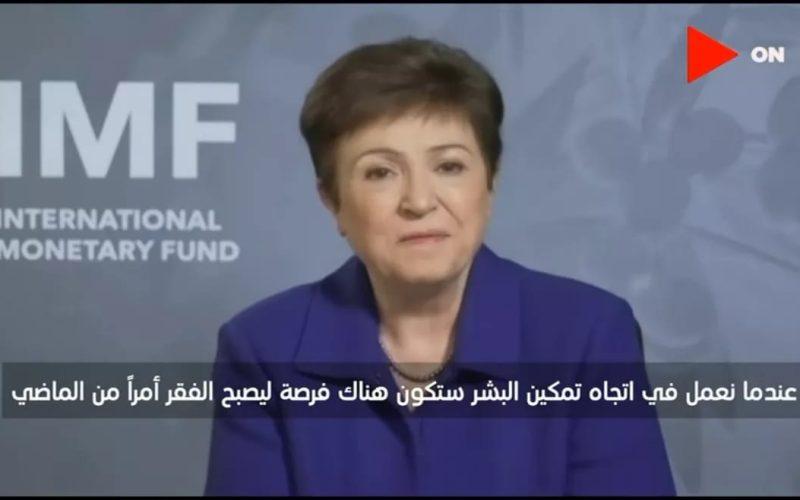 تعرف على رسالة مديرية صندوق النقد الدولي لفتيات ونساء العالم