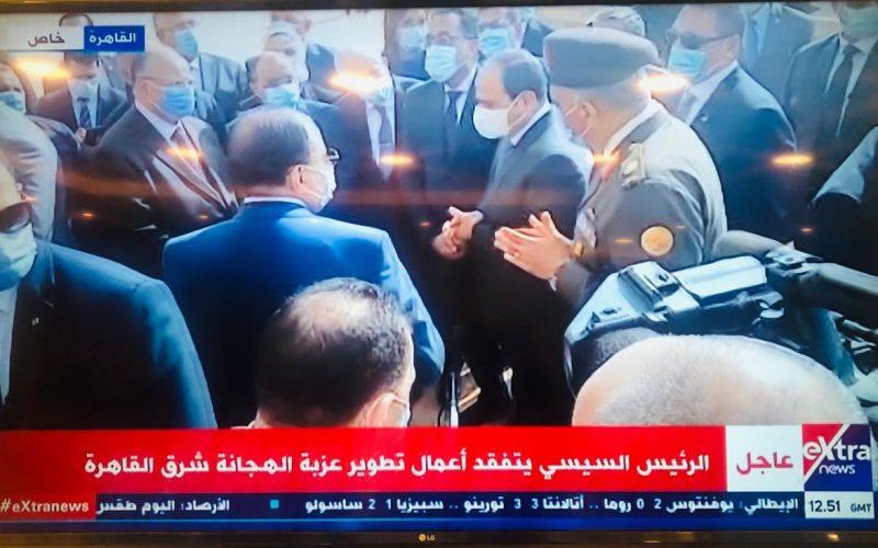 الرئيس السيسي يتفقد أعمال تطوير عزبة الهجانة شرق القاهرة