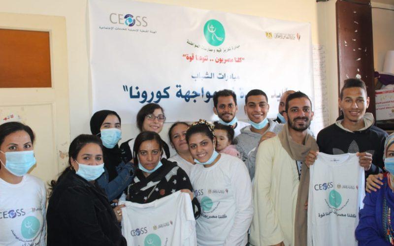 """""""التضامن"""" تنظم أسبوعًا للمواطنة في المنيا بالشراكة مع الجمعيات الأهلية (صور)"""