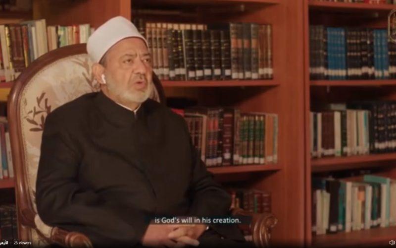 شيخ الأزهر: سأواصل العمل معالبابا فرنسيس ورموز الأديان لجعل الأخوة الإنسانية واقعًا ملموسًا