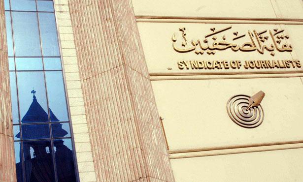 """""""الصحفيين"""": مد تلقي أوراق التقدم للجنة القيد لمنح الفرص للصحف الجديدة"""